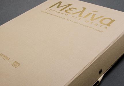 κουτί μελίνα